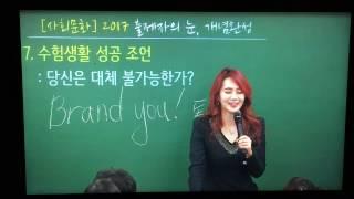 이지영 선생님 수험생활 성공 조언: 독해지는 법!