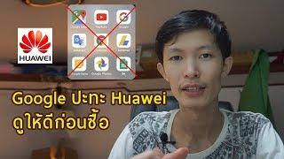 Google ห้ามให้ Huawei ใช้แอนดรอย อะไรจะโดนปิดบ้าง (Android)