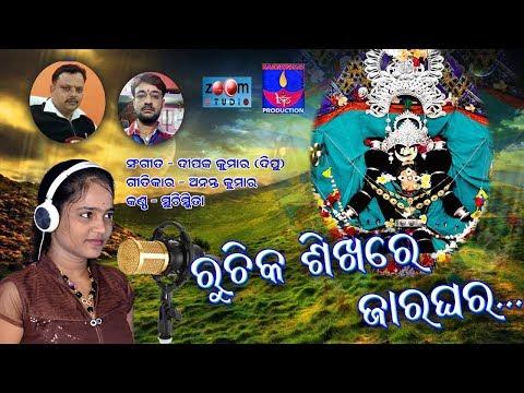 Ruchika Sikhare Jara Ghara II Maa Charchika Song II New Bhajan II Singer- Suchismita