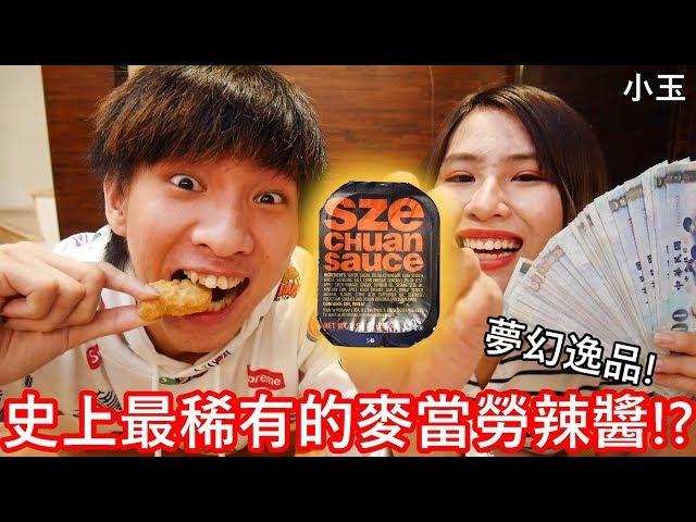 【小玉】夢幻逸品!買了史上最稀有的麥當勞辣醬!?【一小顆15000元】