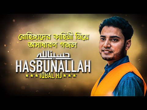 Hasbunallah  || Iqbal Hossain Jibon ||  with English Sub Title