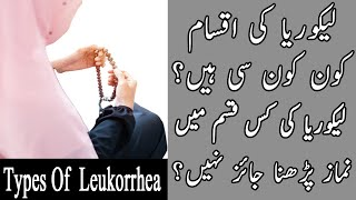 Likoria Ki Aqsam - Types Of Likoria In Urdu Hindi By Quran O Deen