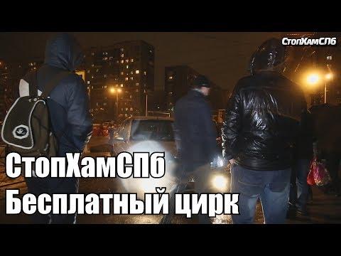 СтопХамСПб - Бесплатный