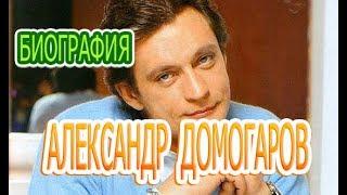 Александр Домогаров - полная биография, семья. Актер сериала Зорге