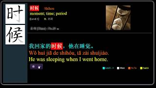 [Part 2/2] 41 Chinese Nouns about Time (HSK 4)