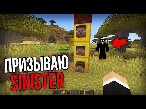 СТРАШНЫЙ сид SINISTER на котором обитает УЖАСНОЕ СУЩЕСТВО в Minecraft! (Sinister Сид Майнкрафт)