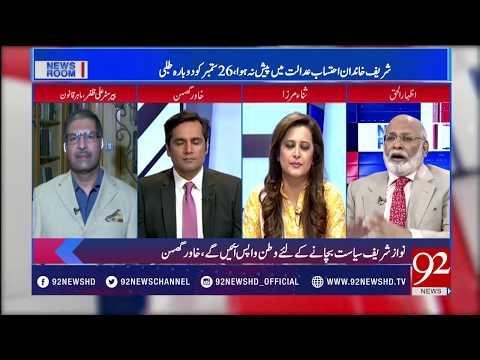 News Room - 19 September 2017 - 92NewsHDPlus