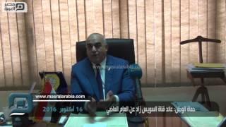 مصر العربية | حماة الوطن: عائد قناة السويس زاد عن العام الماضي