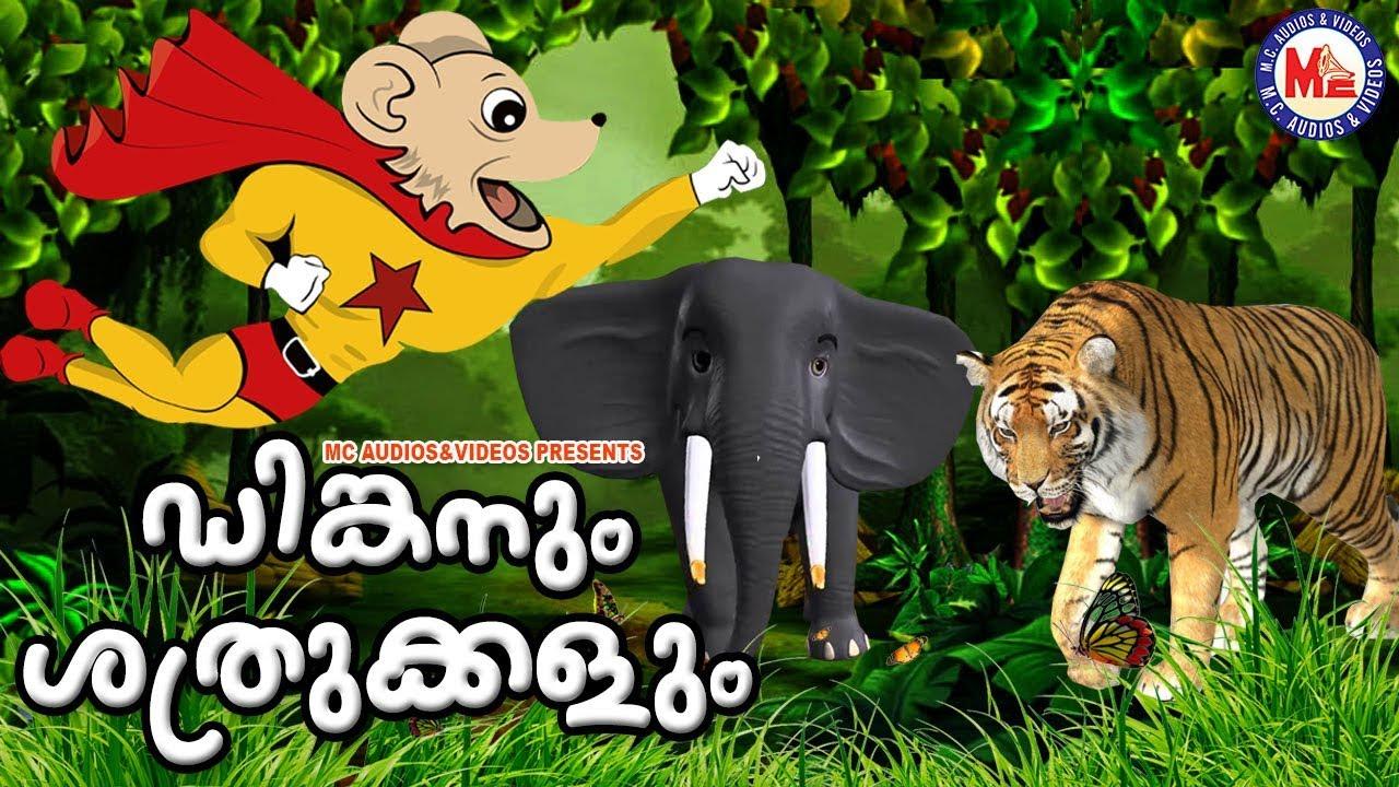 Download ഡിങ്കനും ശത്രുക്കളും  | Dinkan Malayalam Cartoon  |  Super Hit Animation Video for Kids