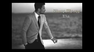 Nikos Vertis - Ela