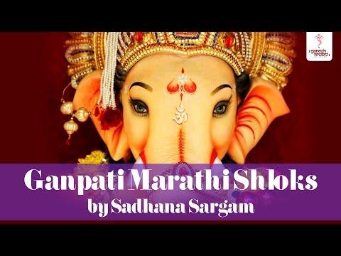 Ganpati Marathi Shloks with Lyrics - Prarambhi Vinati Karu Ganpati by Sadhana Sargam