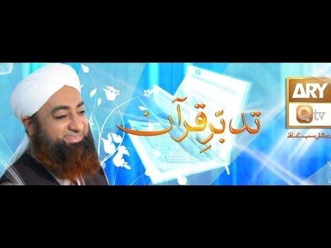 Tadabbur e Quran Surah 2 Al-Baqara Ayat No.1-184, Para 1 & 2