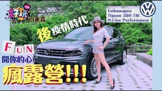 【不愛男人只愛車 EP20】Volkswagen Tiguan 380 TSI R-Line Performance x 後疫情時代FUN開你的心之岑妮跟瘋大來賓露營趣 x 東森購物[CC字幕]