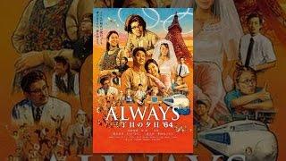 ALWAYS三丁目の夕日'64 thumbnail