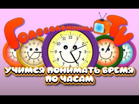 Как ребенка научить понимать время