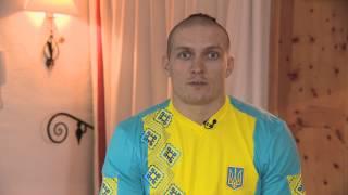 Обращение Александра Усика к болельщикам