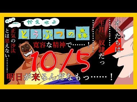 【#かえ森】ローンかえせよ どうぶつの森 10/5【天開司/にじさんじネットワーク】