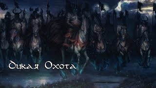 The Witcher: Дикая охота