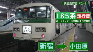 【鉄道走行音】185系OM09編成 新宿→小田原 ホームライナー小田原21号 小田原行