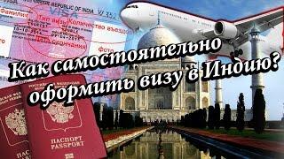 Как оформить визу в Индию самостоятельно(Подробная инструкция о том как оформить визу: Стоимость туристической визы сейчас на полгода с двумя въезд..., 2016-11-28T14:14:10.000Z)