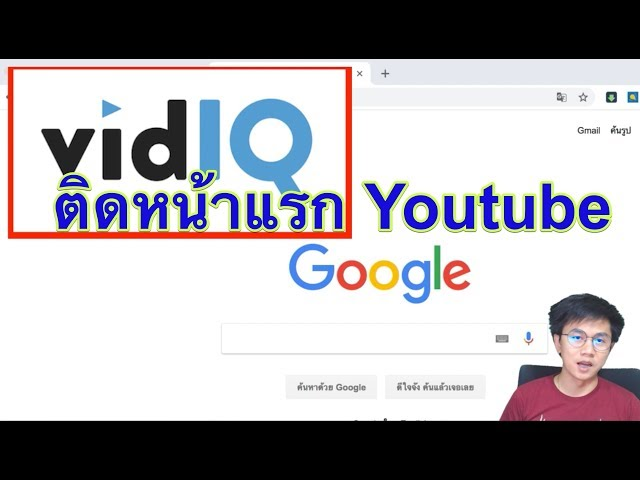 ทำ seo youtube ด้วยการใช้ VidIQ ให้ติดหน้าแรก Youtube