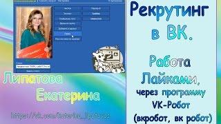 Рекрутинг в ВК. Работа Лайками, через программу VK-Робот (вкробот, вк робот)