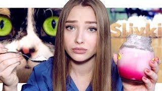 Бесконечный Йогурт / Проверка с канала SlivkiShow