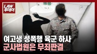 """육군 하사, 성폭행 피해 알몸 여고생에 """"괜찮냐"""" 물어…"""