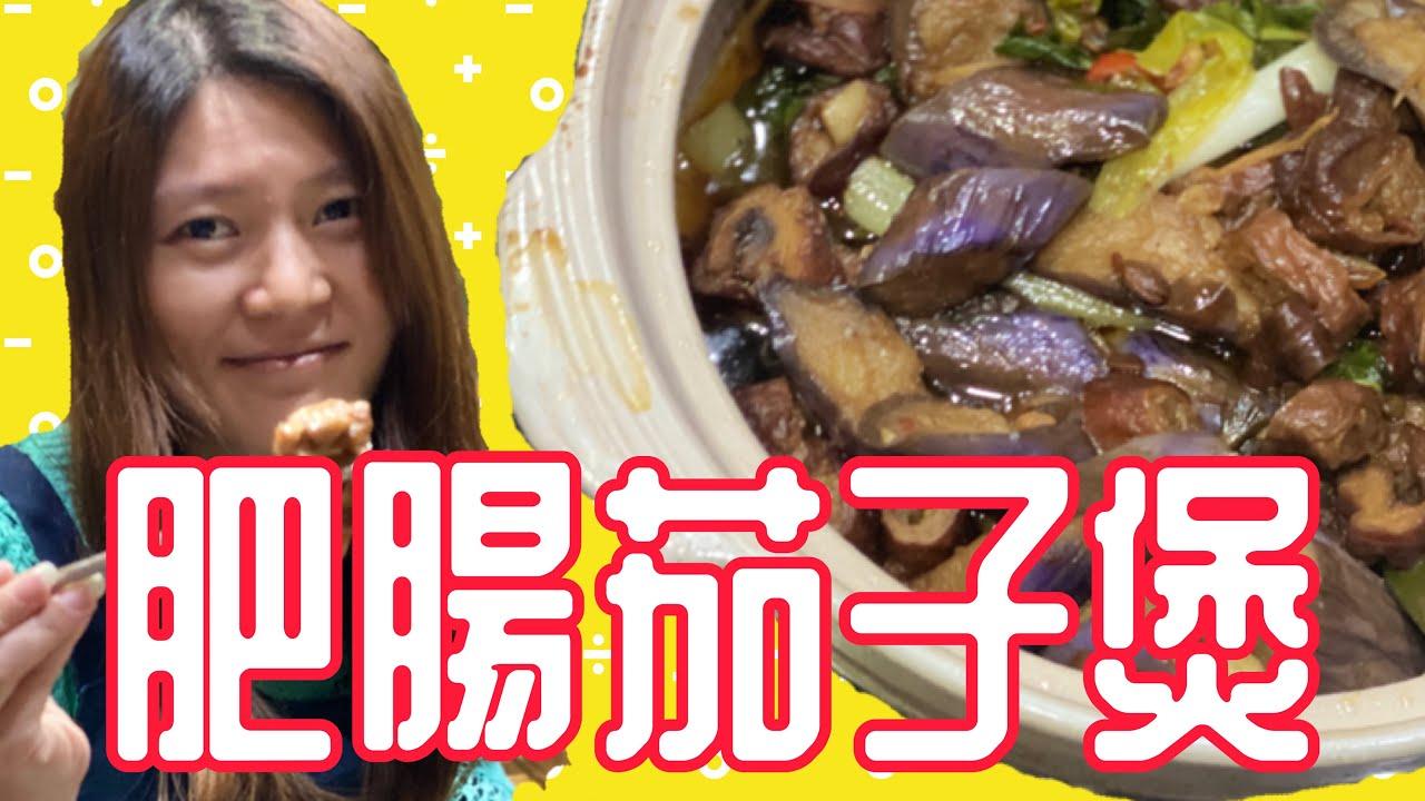 中华美食 肥肠茄子煲 不敢吃茄子的儿子也爱上吃茄子,2大碗饭吃完还不够