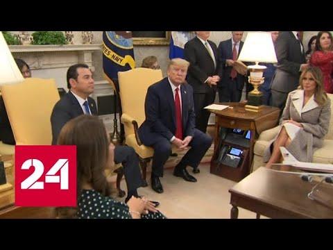 Палата представителей Конгресса США проголосует по импичменту Дональда Трампа - Россия 24