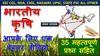 भारतीय कृषि। Agriculture in India in Hindi |खाद्यान्न फसलें ।Geography MCQs Quiz
