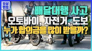 [배달대행사고] 오토바이, 자전거, 도보로 배달을 하다…
