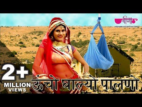 Rajasthani Holi Songs 2018 | Uncho Ghalyo Palano HD | Hit Fagan Songs Video