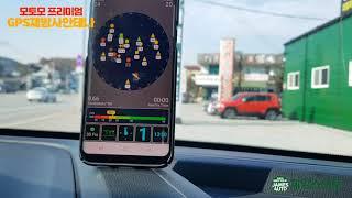 모토모 프리미엄 GPS 재방사안테나-GPS가 잘 수신율…