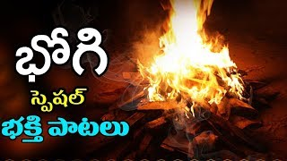 Bhogi Special Devotional Video Songs - Volga Videos 2018