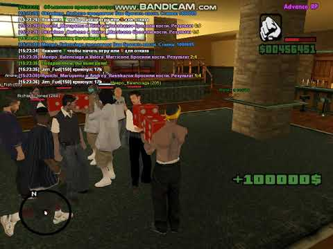 Видео адванс рп казино на костях как заработать в интернете без вложений прямо сейчас на казино