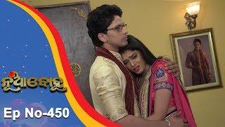 Nua Bohu | Full Ep 450 | 22nd Dec 2018 | Odia Serial - TarangTV