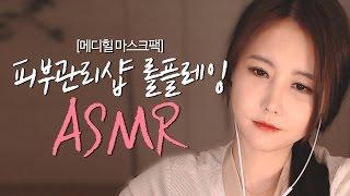 ASMR♥ 피부관리샵 롤플레잉 (메디힐 마스크팩)