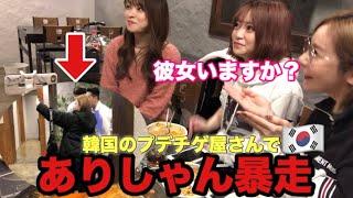 【韓国料理】ありしゃんが店員さんをガチ狙い!?