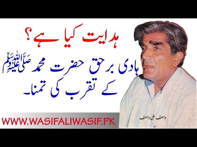 What is Guidance?    ھدایت کیا ہے؟    Hazrat WASIF ALI WASIF r.a