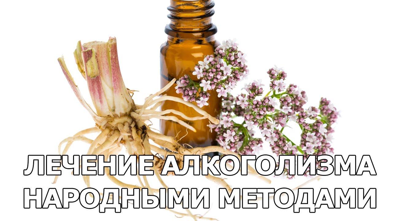 Лечение алкоголизма народными мето лечение от алкоголизма в челябинске отзывы