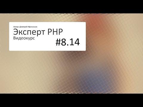 #8.14 Эксперт PHP: Дополнительные уроки. Пагинация №1