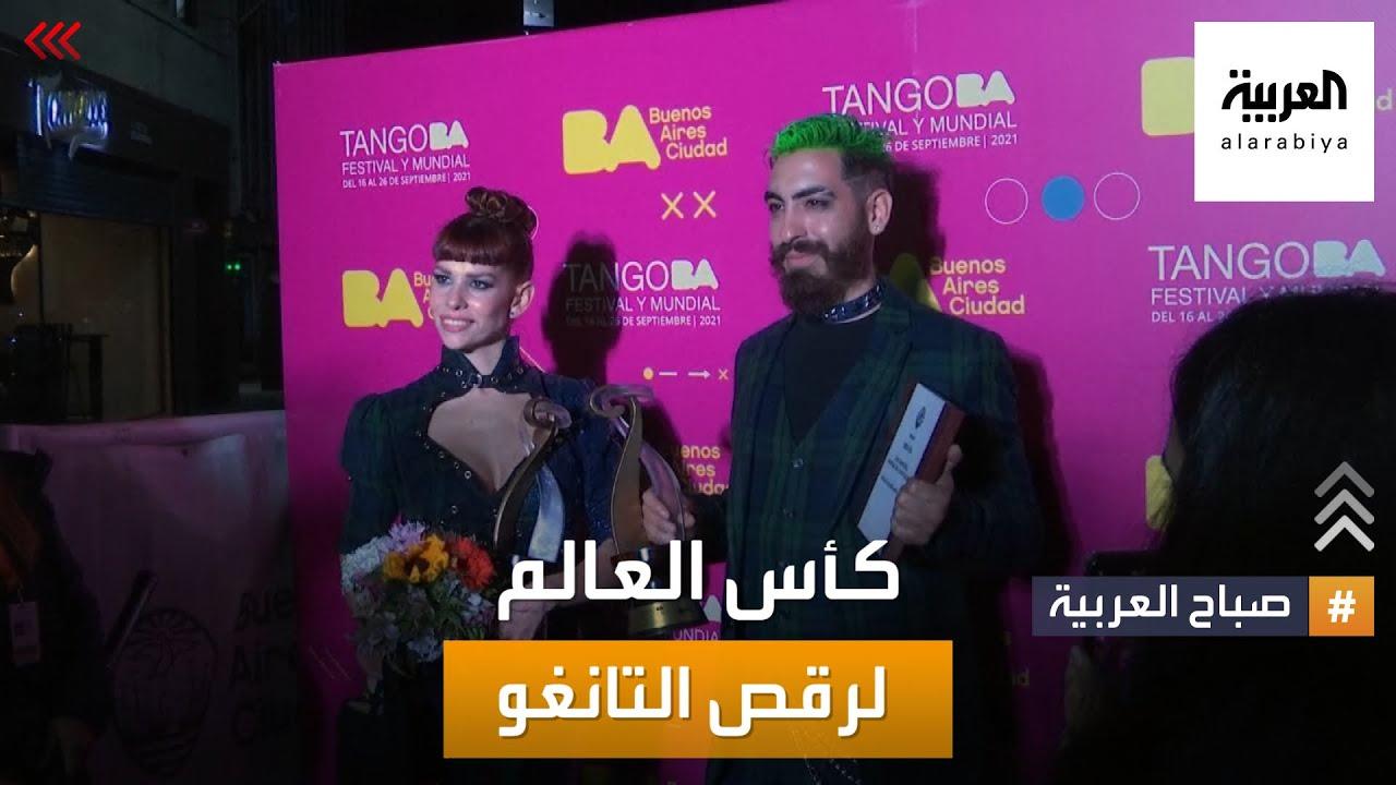 صباح العربية | زوجان أرجنتينيان يفوزان بكأس العالم لرقص التانغو  - نشر قبل 21 ساعة