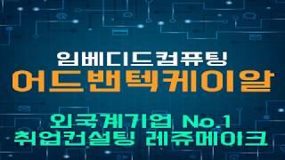 [취업 면접학원] 외국인투자기업 어드밴텍케이알 채용 기…
