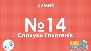 Онлайн-урок ЗНО. Химия №14. Соединения Галогенов