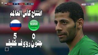اهداف مباراة السعودية وروسيا اليوم في افتتاح كاس العالم 5-0