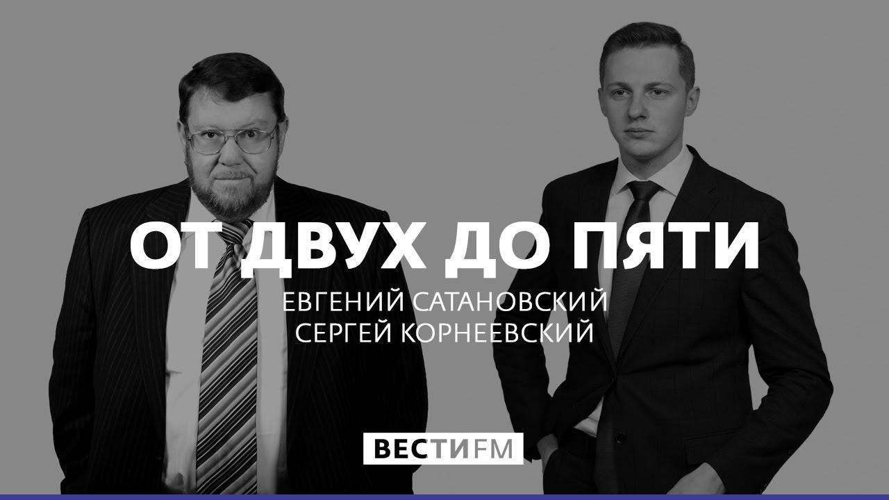 От двух до пяти с Евгением Сатановским: Европа полюбила русских, 31.08.17