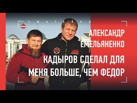 Александр Емельяненко - про Кадырова, Чечню, Харитонова, Минеева и тюрьму / большое интервью