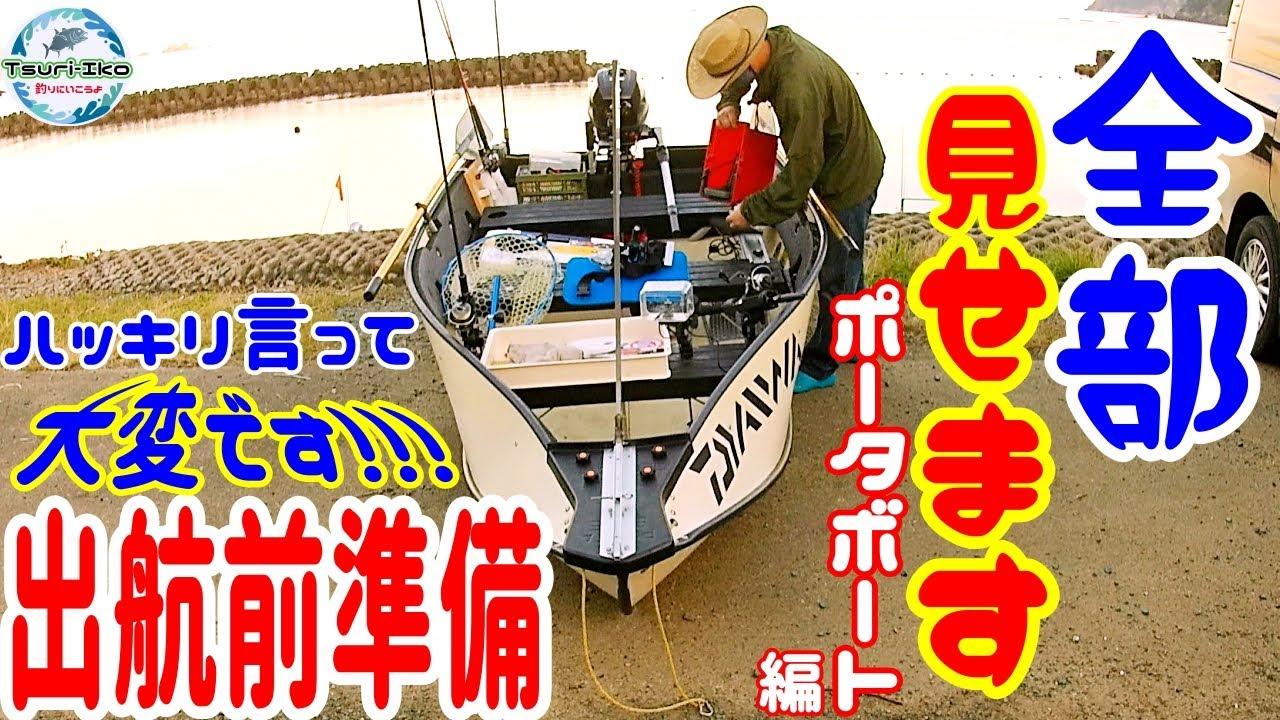【2馬力 ミニボート 購入を検討中の方へ。その2】出航前の準備すべてお見せします!  ポータボート 出航準備 編 (PORTA BOTE) ミニボ