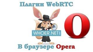 отключить WebRTC в браузере Opera